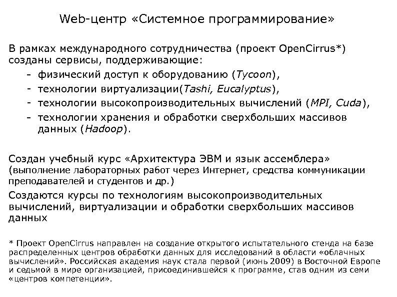 Web-центр «Системное программирование» В рамках международного сотрудничества (проект Open. Cirrus*) созданы сервисы, поддерживающие: -