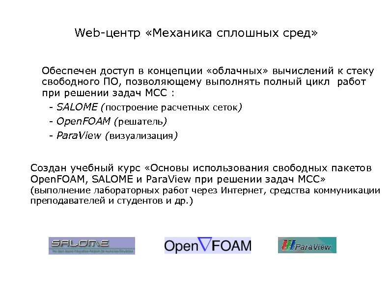 Web-центр «Механика сплошных сред» Обеспечен доступ в концепции «облачных» вычислений к стеку свободного ПО,
