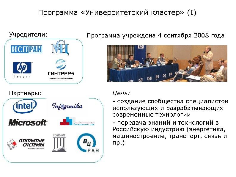 Программа «Университетский кластер» (I) Учредители: Партнеры: Программа учреждена 4 сентября 2008 года Цель: -