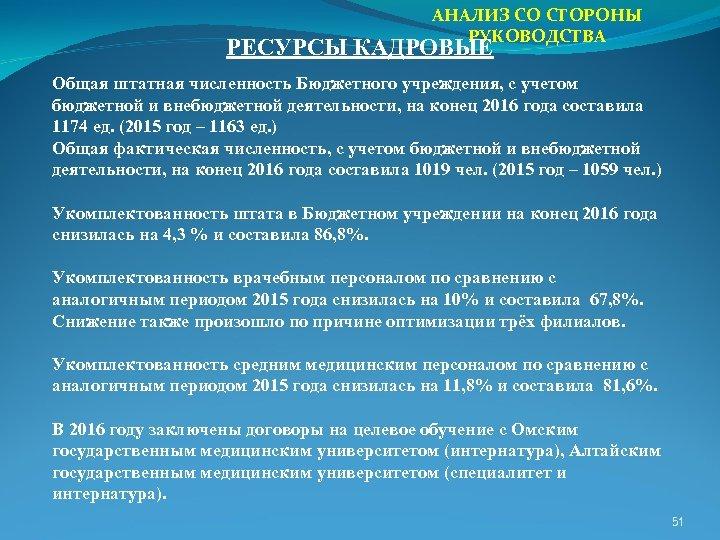 АНАЛИЗ СО СТОРОНЫ РУКОВОДСТВА РЕСУРСЫ КАДРОВЫЕ Общая штатная численность Бюджетного учреждения, с учетом бюджетной