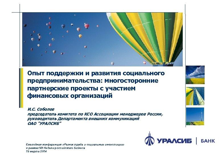 Опыт поддержки и развития социального предпринимательства: многосторонние партнерские проекты с участием финансовых организаций И.
