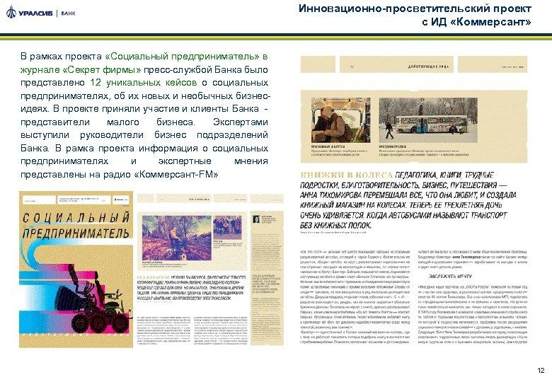 Инновационно-просветительский проект с ИД «Коммерсант» В рамках проекта «Социальный предприниматель» в журнале «Секрет фирмы»