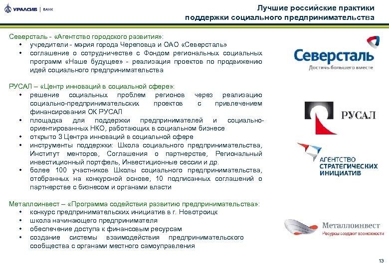 Лучшие российские практики поддержки социального предпринимательства Северсталь - «Агентство городского развития» : • учредители