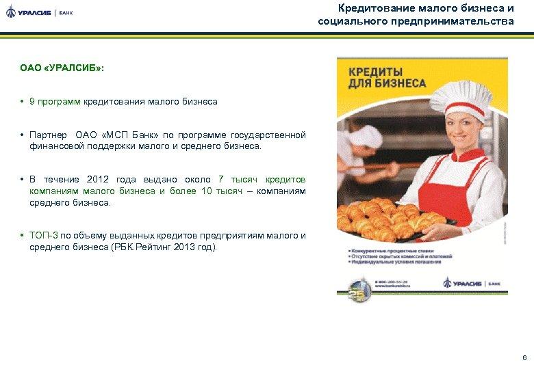Кредитование малого бизнеса и социального предпринимательства ОАО «УРАЛСИБ» : • 9 программ кредитования малого