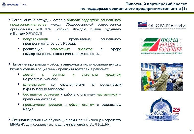 Пилотный партнерский проект по поддержке социального предпринимательства (1) • Соглашение о сотрудничестве в области