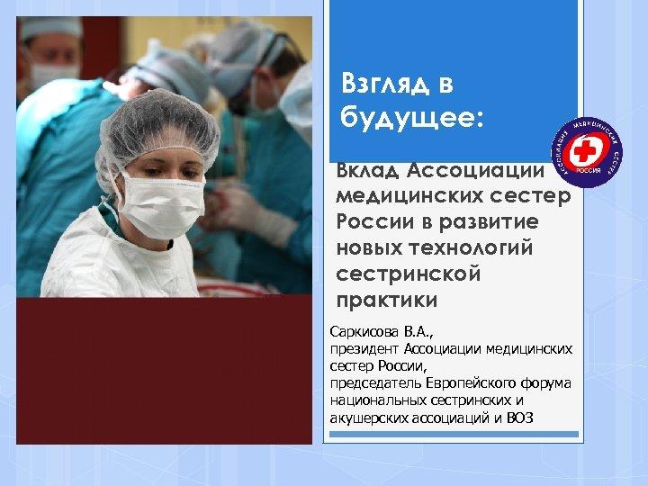 Взгляд в будущее: Вклад Ассоциации медицинских сестер России в развитие новых технологий сестринской практики