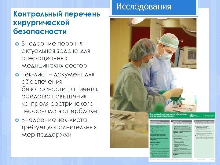 Контрольный перечень хирургической безопасности Внедрение перечня – актуальная задача для операционных медицинских сестер Чек-лист
