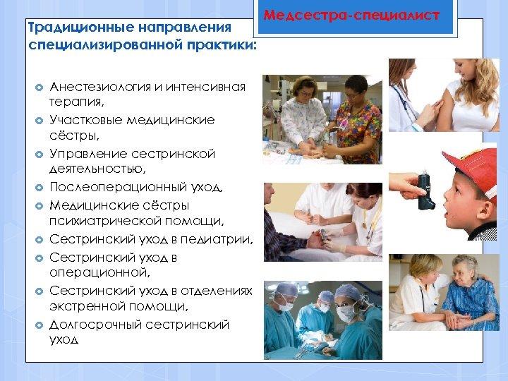 Традиционные направления специализированной практики: Анестезиология и интенсивная терапия, Участковые медицинские сёстры, Управление сестринской деятельностью,