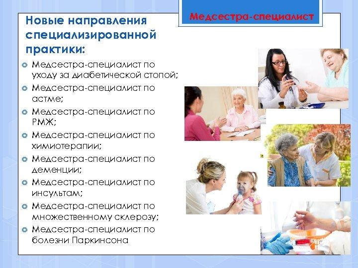 Новые направления специализированной практики: Медсестра-специалист по уходу за диабетической стопой; Медсестра-специалист по астме; Медсестра-специалист