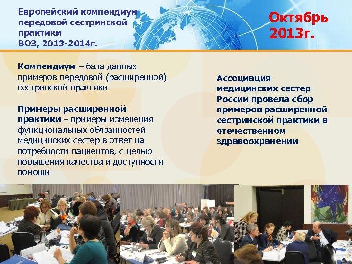 Европейский компендиум передовой сестринской практики ВОЗ, 2013 -2014 г. Компендиум – база данных примеров