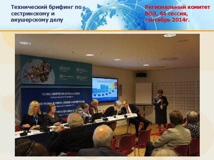Технический брифинг по сестринскому и акушерскому делу 23 Региональный комитет ВОЗ, 64 сессия, сентябрь