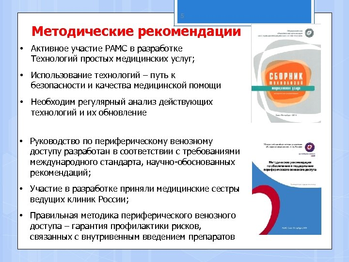5 Методические рекомендации • Активное участие РАМС в разработке Технологий простых медицинских услуг; •