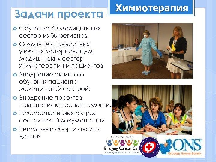 Задачи проекта Обучение 60 медицинских сестер из 30 регионов Создание стандартных учебных материалов для