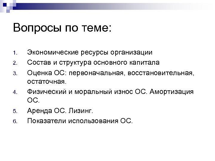 Вопросы по теме: 1. 2. 3. 4. 5. 6. Экономические ресурсы организации Состав и