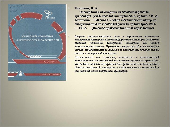 • Епишкин, И. А. Электронная коммерция на железнодорожном транспорте: учеб. пособие для вузов