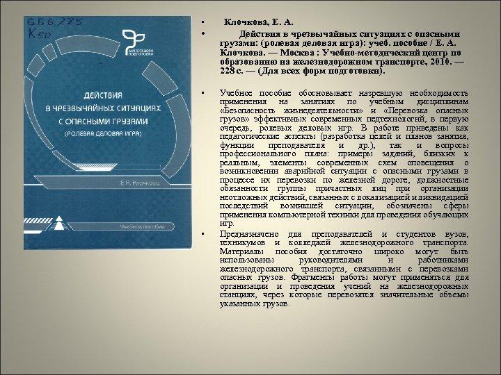 • Клочкова, Е. А. • Действия в чрезвычайных ситуациях с опасными грузами: (ролевая