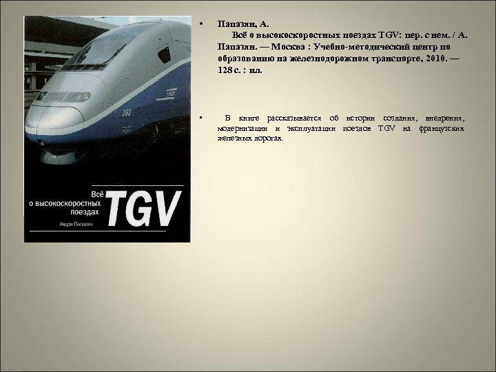 • Папазян, А. Всё о высокоскоростных поездах TGV: пер. с нем. / А.