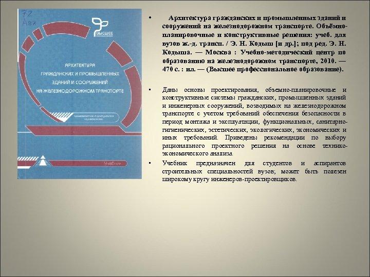 • Архитектура гражданских и промышленных зданий и сооружений на железнодорожном транспорте. Объёмнопланировочные и