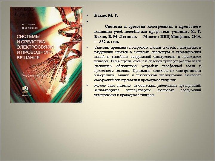 • • Кохно, М. Т. Системы и средства электросвязи и проводного вещания: учеб.