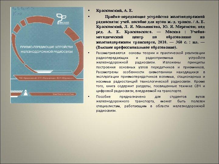 • • Красковский, А. Е. Приёмо-передающие устройства железнодорожной радиосвязи: учеб. пособие для вузов