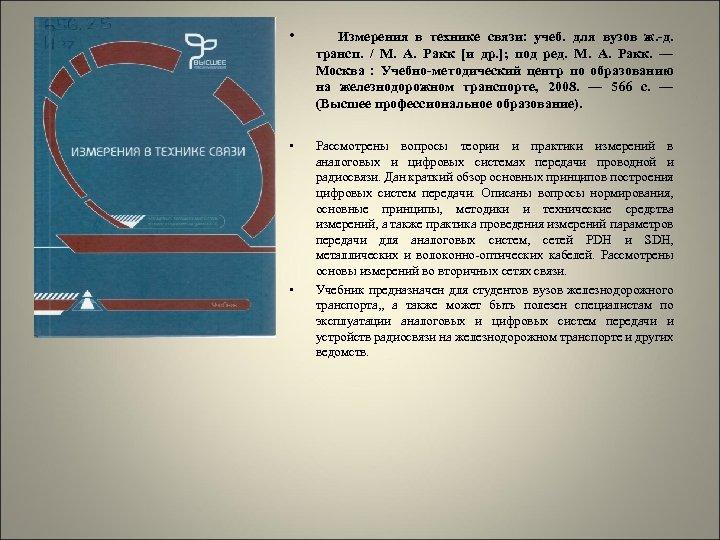 • Измерения в технике связи: учеб. для вузов ж. -д. трансп. / М.