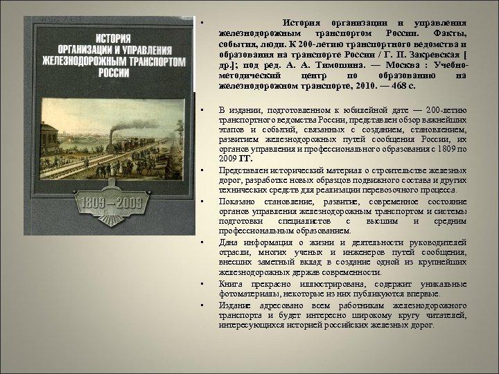 • История организации и управления • В издании, подготовленном к юбилейной дате —