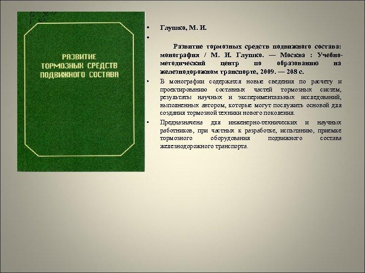 • • Глушко, М. И. Развитие тормозных средств подвижного состава: монография / М.