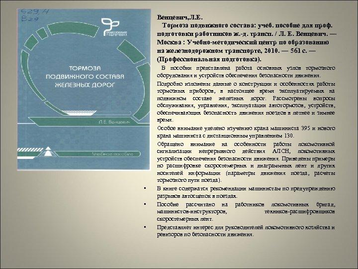 • Венцевич, Л. Е. Тормоза подвижного состава: учеб. пособие для проф. подготовки работников