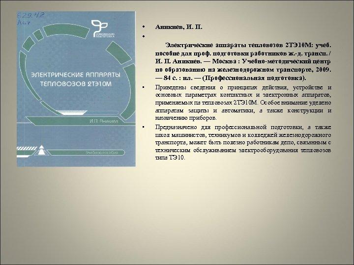 • • Аникиев, И. П. Электрические аппараты тепловозов 2 ТЭ 10 М: учеб.