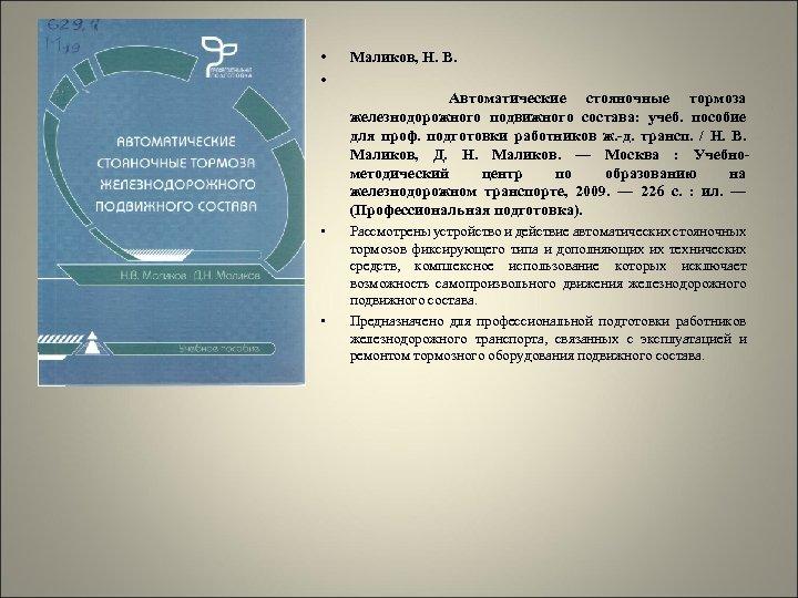 • • Маликов, Н. В. Автоматические стояночные тормоза железнодорожного подвижного состава: учеб. пособие