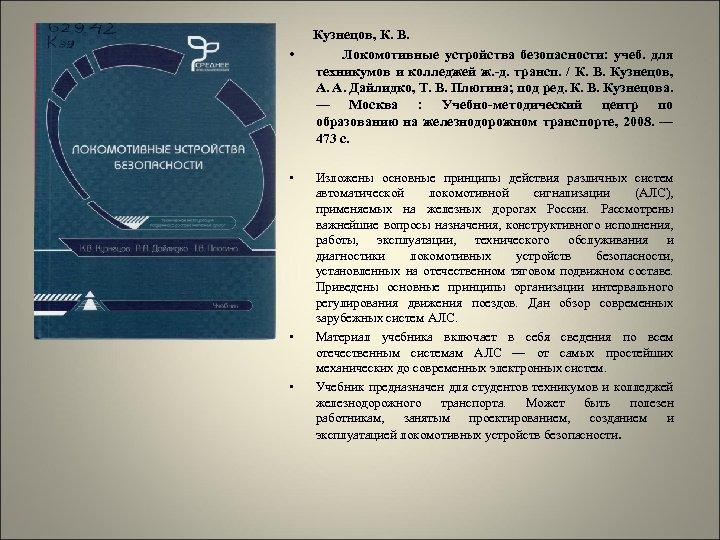 Кузнецов, К. В. • Локомотивные устройства безопасности: учеб. для техникумов и колледжей ж.