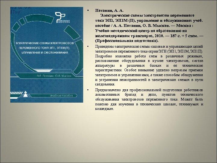 • Потанин, А. А. Электрические схемы электровозов переменного тока ЭП 1, ЭП 1