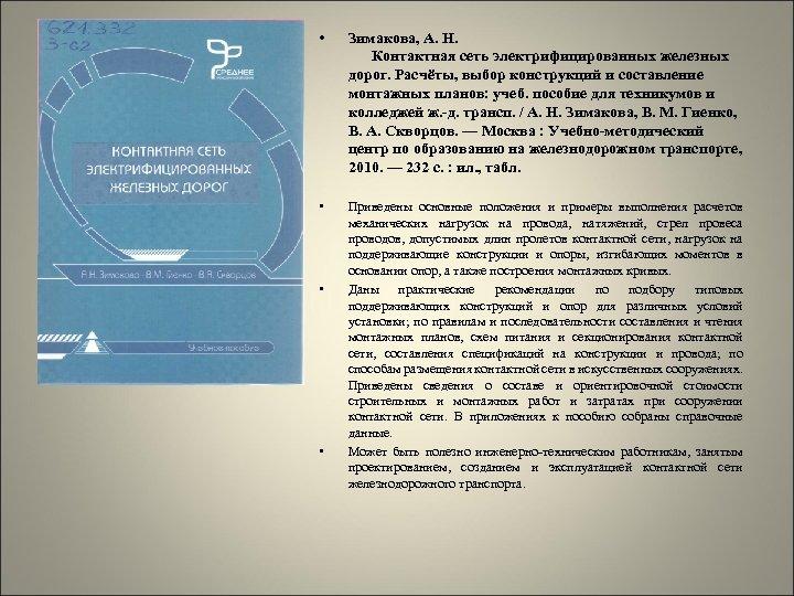 • Зимакова, А. Н. Контактная сеть электрифицированных железных дорог. Расчёты, выбор конструкций и