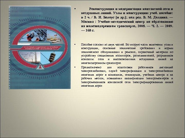 • Реконструкция и модернизация контактной сети и воздушных линий. Узлы и конструкции: учеб.