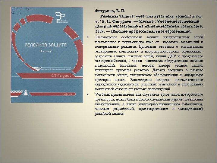 Фигурнов, Е. П. Релейная защита: учеб. для вузов ж. -д. трансп. : в