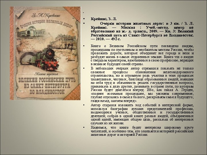 • • Крейнис, З. Л. Очерки истории железных дорог: в 3 кн. /