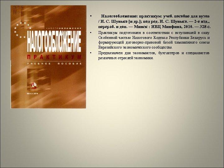 • Налогообложение: практикум: учеб. пособие для вузов / И. С. Шунько [и др.