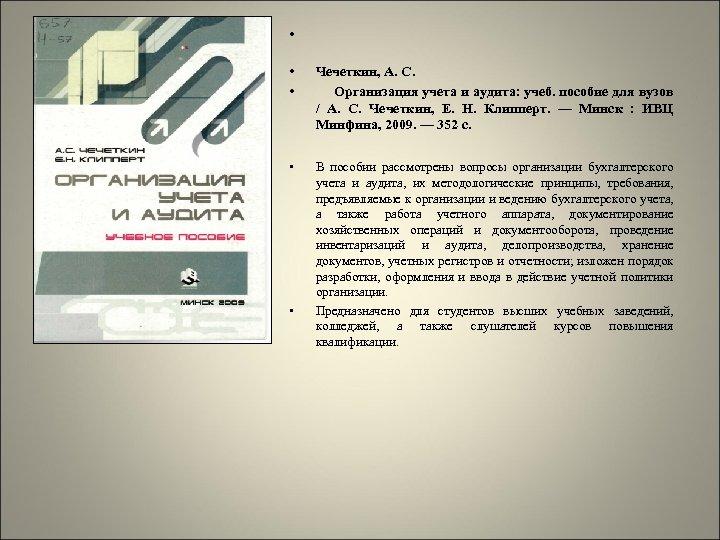 • • • Чечеткин, А. С. Организация учета и аудита: учеб. пособие для