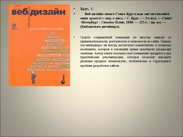 • • Круг, С. Веб-дизайн: книга Стива Круга или «не заставляйте меня думать!»