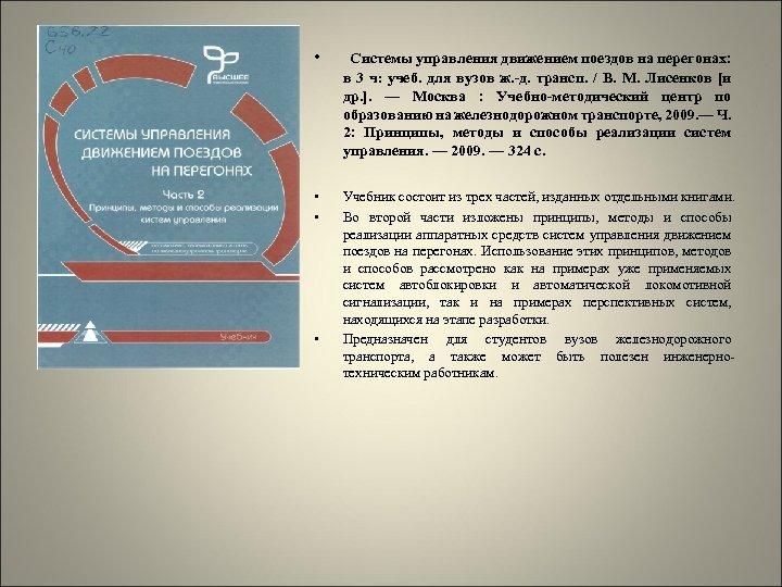 • Системы управления движением поездов на перегонах: в 3 ч: учеб. для вузов