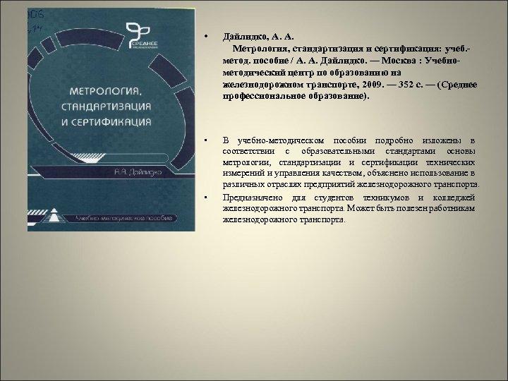 • Дайлидко, А. А. Метрология, стандартизация и сертификация: учеб. метод. пособие / А.