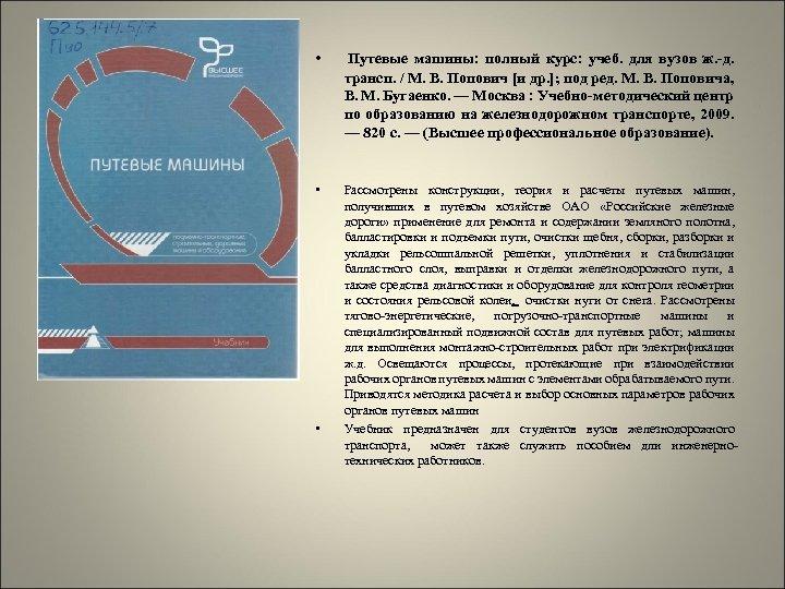 • Путевые машины: полный курс: учеб. для вузов ж. -д. трансп. / М.