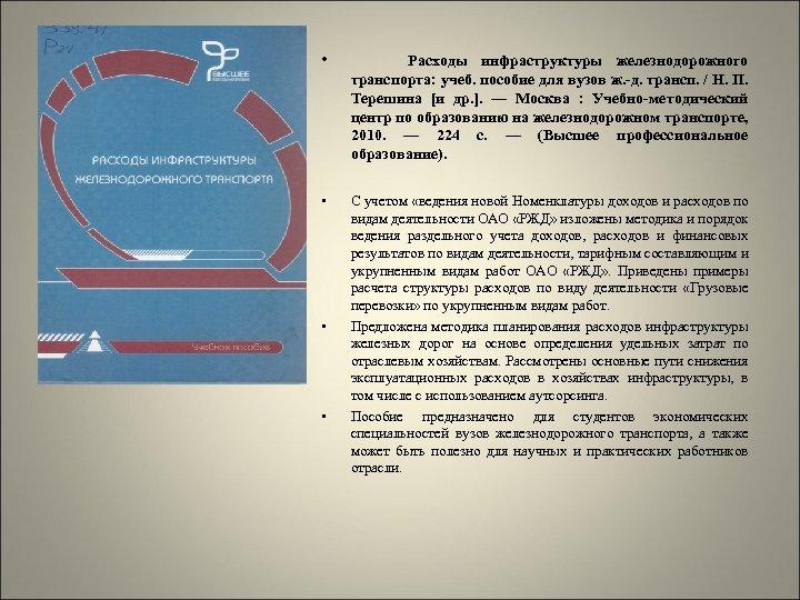 • Расходы инфраструктуры железнодорожного транспорта: учеб. пособие для вузов ж. -д. трансп. /