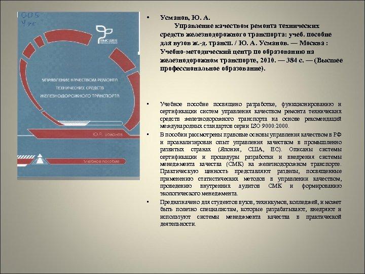 • Усманов, Ю. А. Управление качеством ремонта технических средств железнодорожного транспорта: учеб. пособие