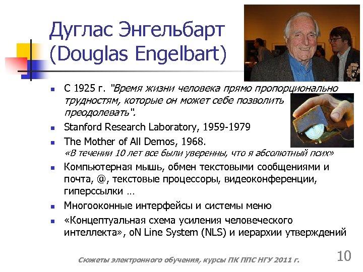 """Дуглас Энгельбарт (Douglas Engelbart) n С 1925 г. """"Время жизни человека прямо пропорционально трудностям,"""