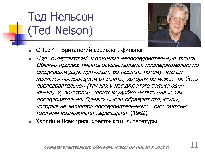 Тед Нельсон (Ted Nelson) n n n С 1937 г. Британский социолог, филолог Под