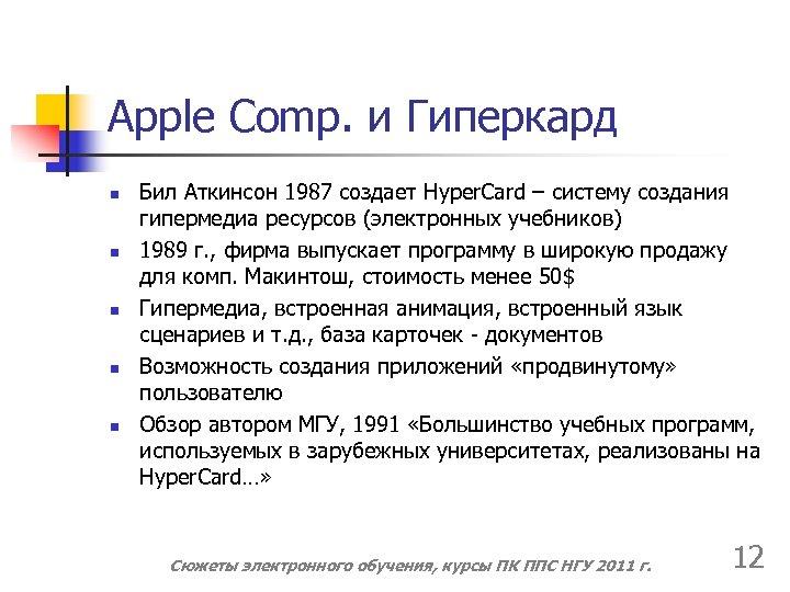 Apple Comp. и Гиперкард n n n Бил Аткинсон 1987 создает Hyper. Card –