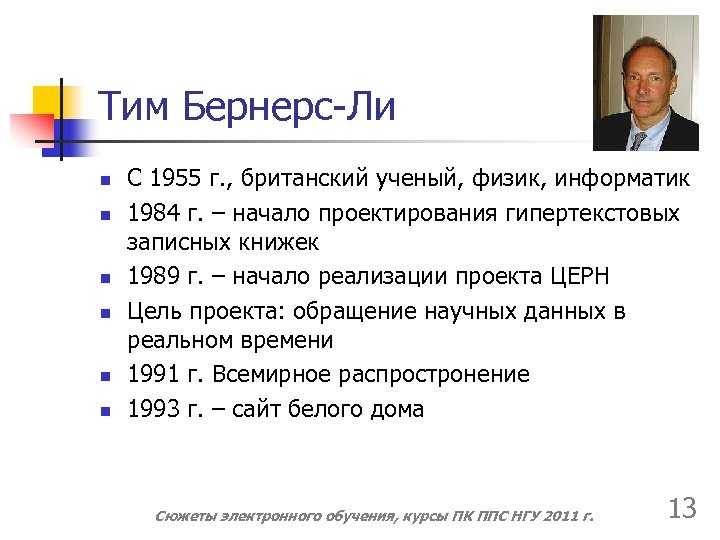 Тим Бернерс-Ли n n n С 1955 г. , британский ученый, физик, информатик 1984