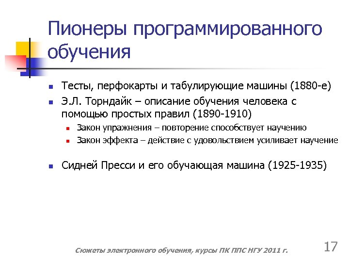Пионеры программированного обучения n n Тесты, перфокарты и табулирующие машины (1880 -е) Э. Л.
