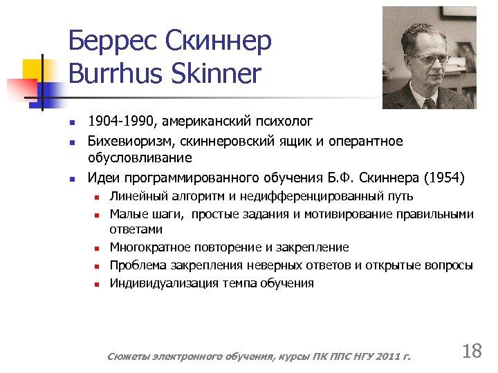 Беррес Скиннер Burrhus Skinner n n n 1904 -1990, американский психолог Бихевиоризм, скиннеровский ящик